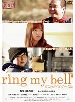 月城まおら 青春H ring my bell