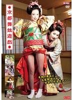 京都舞妓遊戯 三橋ひより&早乙女らぶ