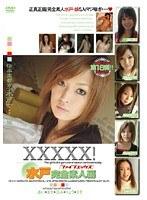 XXXXX![ファイブエックス] 水戸完全素人編 ダウンロード