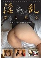 淫乱素人熟女 2 ダウンロード