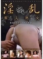 淫乱素人熟女 5 ダウンロード