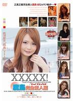 XXXXX![ファイブエックス] 鹿島完全素人編 ダウンロード