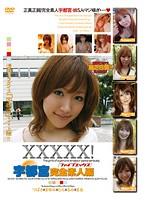 XXXXX![ファイブエックス] 宇都宮完全素人編 ダウンロード