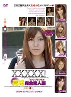 XXXXX![ファイブエックス] 高崎完全素人編 ダウンロード