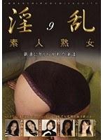 淫乱素人熟女 9 ダウンロード