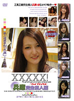 XXXXX![ファイブエックス] 兵庫完全素人編 ダウンロード