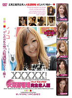 XXXXX![ファイブエックス] 大阪道頓堀完全素人編 ダウンロード