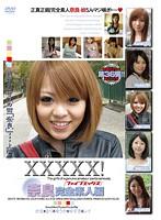 XXXXX![ファイブエックス] 奈良完全素人編 ダウンロード
