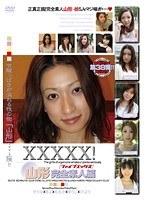 XXXXX![ファイブエックス] 山形完全素人編 ダウンロード