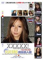XXXXX![ファイブエックス] 九州 博多完全素人編