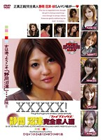 XXXXX![ファイブエックス] 静岡沼津完全素人編