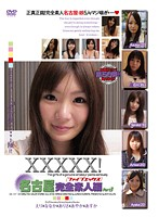 XXXXX![ファイブエックス] 名古屋完全素人編 part3