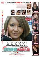 XXXXX![ファイブエックス] 東京新宿完全素人編 ダウンロード