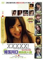 XXXXX![ファイブエックス] 埼玉川口完全素人編 ダウンロード