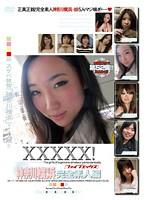 XXXXX![ファイブエックス] 神奈川横浜完全素人編 ダウンロード