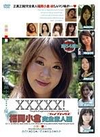 XXXXX![ファイブエックス] 福岡小倉完全素人編 ダウンロード