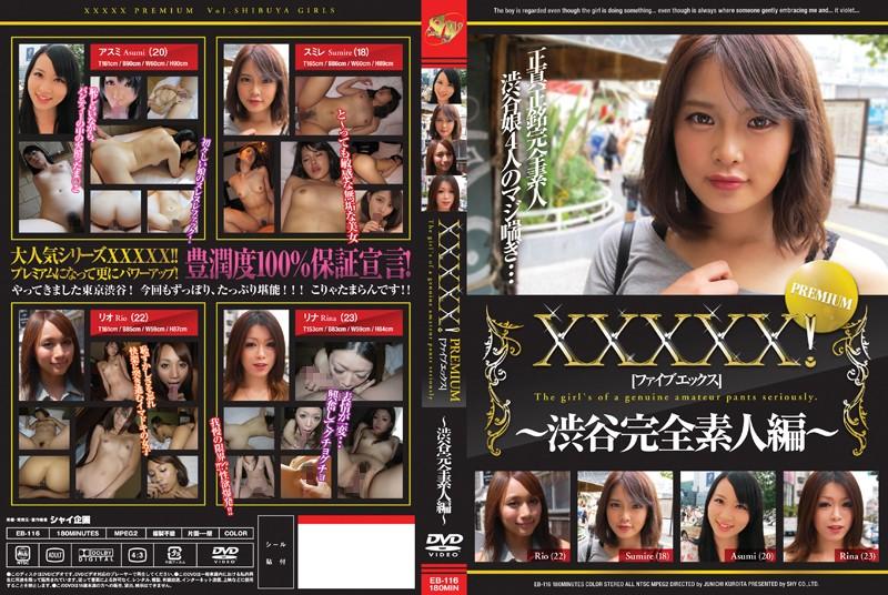 XXXXX![ファイブエックス] PREMIUM 〜渋谷完全素人編〜