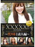 XXXXX![ファイブエックス] PREMIUM 〜代々木完全素人編〜 ダウンロード