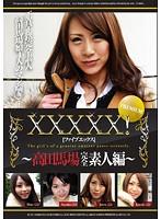 XXXXX![ファイブエックス] PREMIUM 〜高田馬場完全素人編〜