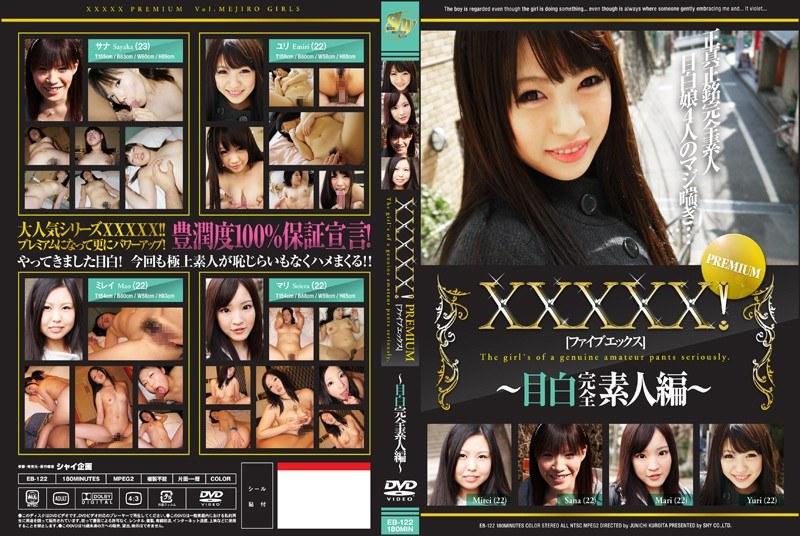 XXXXX![ファイブエックス] PREMIUM 〜目白完全素人編〜