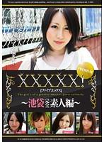 XXXXX![ファイブエックス] PREMIUM 〜池袋完全素人編〜 ダウンロード