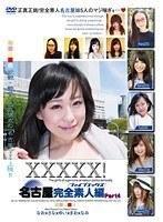 XXXXX!!名古屋完全素人編 Part4 ダウンロード
