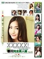 XXXXX!!香川完全素人編 ダウンロード