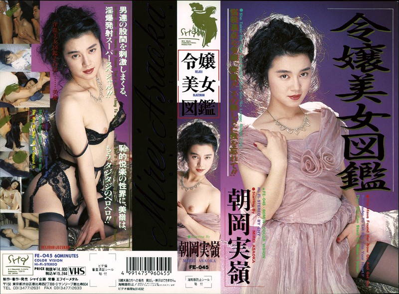 FE-045 Young Lady Beautiful Woman Magazine