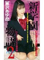 新学園物語 2 黒沢あゆみ ダウンロード