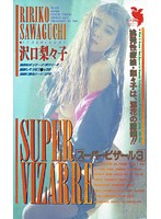 SUPER VIZARRE 3 沢口梨々子
