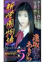 新学園物語 5 逢坂あきら ダウンロード