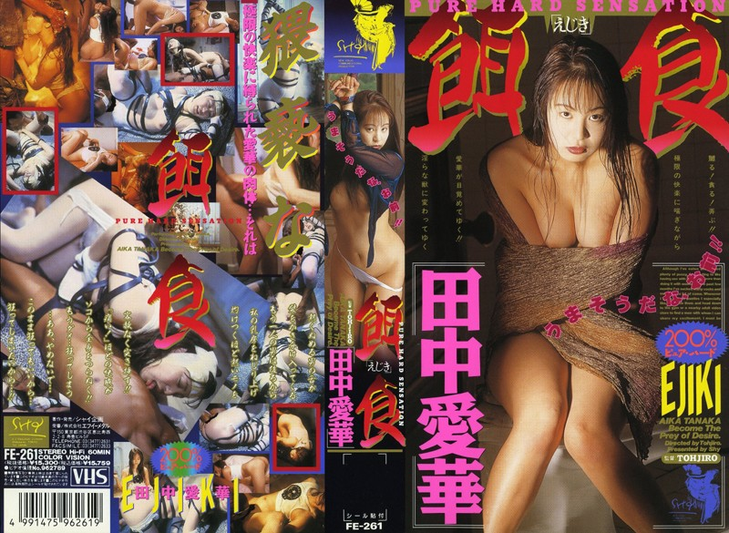 (52fe261)[FE-261] 餌食 田中愛華 ダウンロード