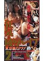 狂気の陵辱レイプ 東京暴力クラブ2 ダウンロード