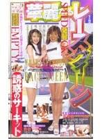 華麗なるレースクィーン〜誘惑のサーキット〜 ダウンロード