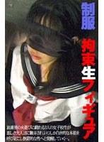 制服 拘束生フィギュア ダウンロード