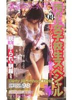 汚れた女子校生 スペシャル98 ダウンロード