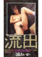 The Leak Out starring Aika Miura 下載
