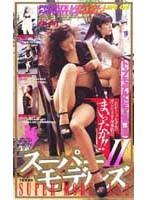 (52fe381)[FE-381]Super Models II Private Life Of The Top Models Download