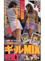 〜CHO→ストリート系〜 ギャルMIX VER.1