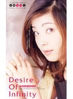 Desire Of Infinity ダウンロード