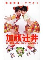 加護辻井 史上最強・最小AVユニット誕生!! ダウンロード
