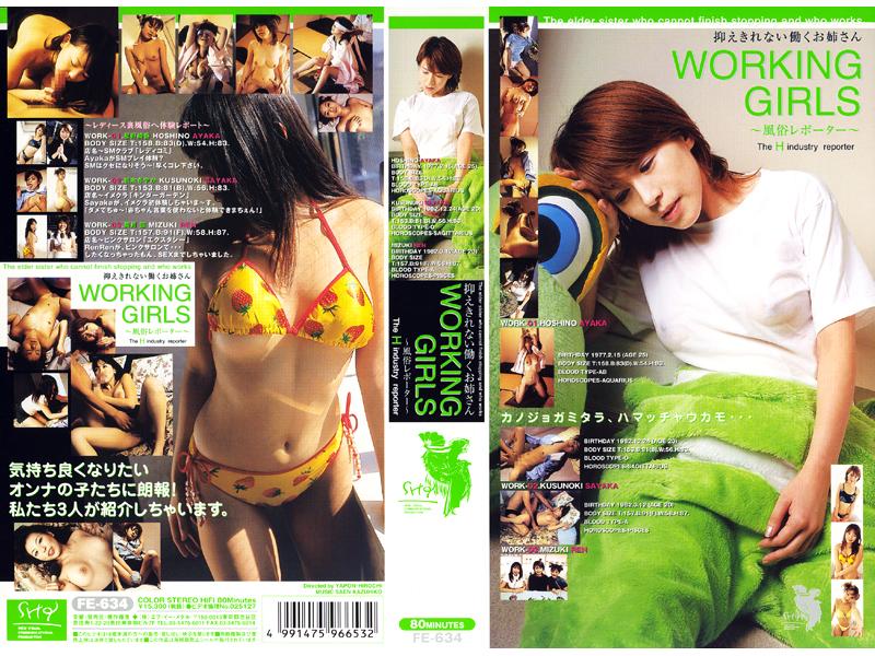 (52fedv178)[FEDV-178] WORKING GIRLS 〜風俗レポーター〜 ダウンロード