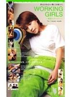 WORKING GIRLS 〜風俗レポーター〜 ダウンロード