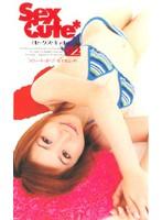 SexCute 02 ダウンロード