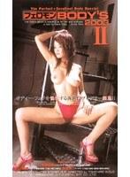 フェロモンBODY'S 2003 II ダウンロード