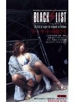 BLACK LIST 〜ムカツク女〜 ダウンロード