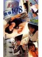 渋谷108 渋谷に渦巻く108の煩悩 ダウンロード