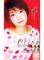 Prism AAA 横山あさ美