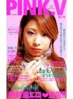 PINK.V 第1号 ダウンロード