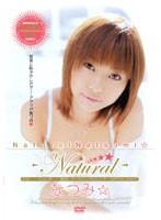 Natural なつみ☆ ダウンロード